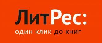 Промокод ЛитРес - Бесплатная книга и 30% скидка