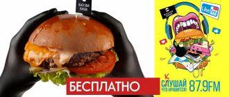Халявный бургер от Black Star Burger