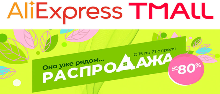 Апрельская Распродажа AliExpress Tmall