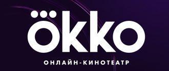 Промокоды ОККО 2019 - пользуйся онлайн-кинотеатром 77 дней бесплатно