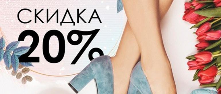 Скидки до 73% от Tervolina на обувь и аксессуары