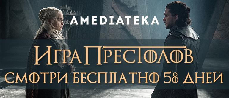 Промокоды Амедиатека - смотри Игру престолов 58 дней бесплатно