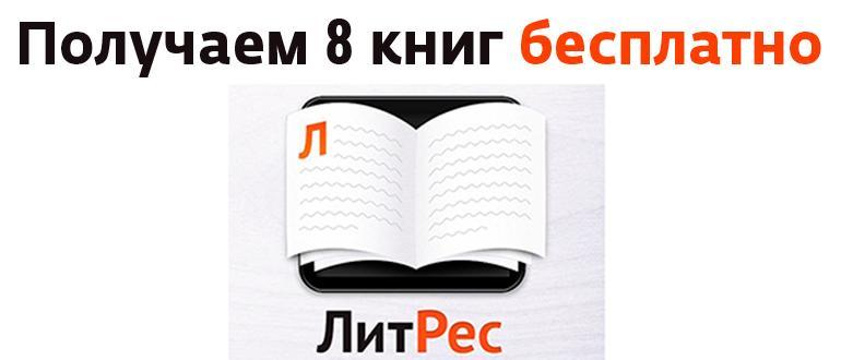 8 промокодов от ЛитРес на бесплатные книги