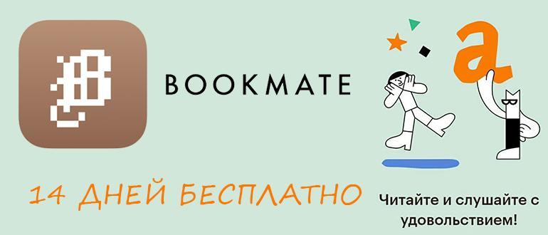 Bookmate Премиум бесплатная подписка на 2 недели