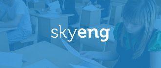 Школа английского языка Skyeng - Промокод на 2000₽