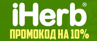 Скидки от iHerb до 15 апреля
