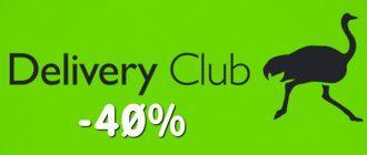 Промокод Delivery Club - скидка 40% (всего 2000 активаций)