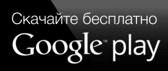 Google Play – скачай платные игры и приложения из Play Market бесплатно!