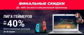 Свежие Промокоды Tmall и Лига геймеров