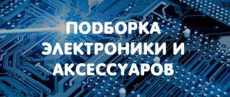 Подборка скидок и акций на электронику и аксессуары