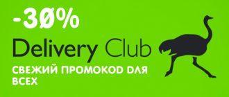 Свежий промокод Деливери Клаб -30%