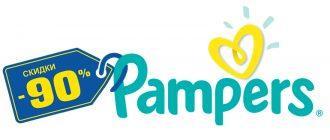 Подгузники Памперс со скидкой 90% - распродажа от Перекрестка