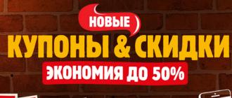 Купоны Бургер Кинг май 2019