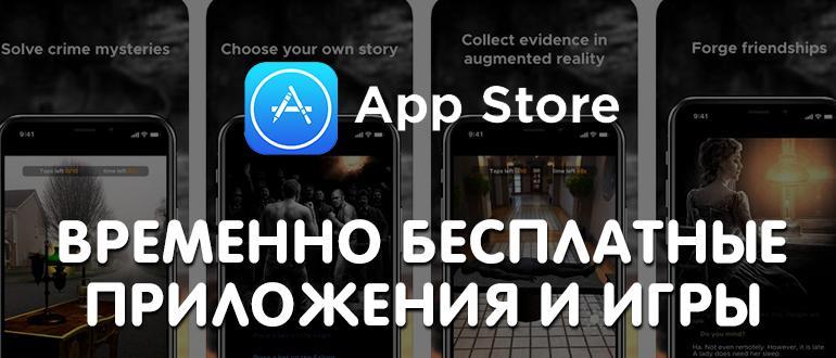 ТОП-10 временно бесплатных приложений и игр из App Store