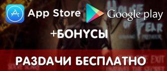 Подборка временно бесплатных игр и приложений App Store и Google Play