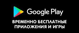 Google Play - временно бесплатные приложения и игры