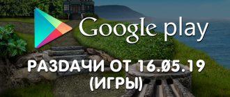 Раздачи платных игр из Google Play бесплатно на 16.05.19
