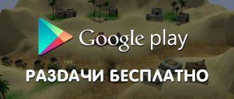 Раздачи Google Play - скачайте платные игры и приложения бесплатно!