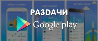 Раздачи Google Play – скачайте платные игры и приложения бесплатно!