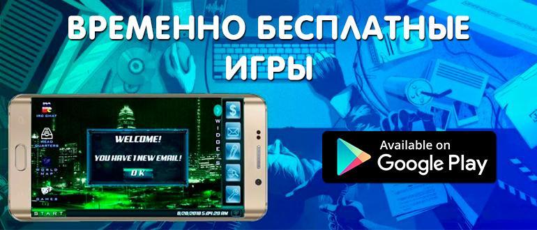 Google Play - подборка временно бесплатных игр