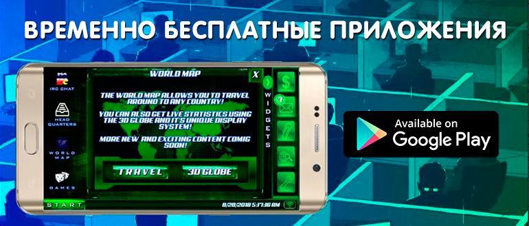 Google Play — подборка временно бесплатных приложений