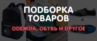 Подборка товаров из разных магазинов - одежда, обувь и другое