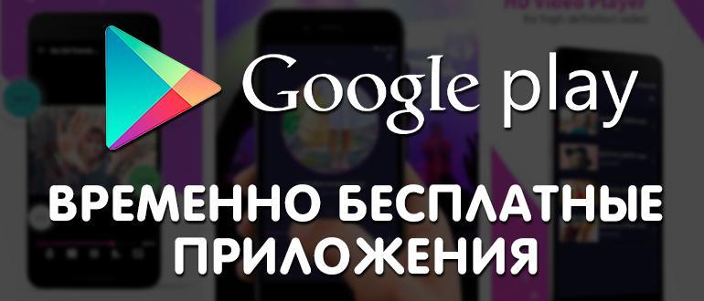 Google Play - ТОП 10 временно бесплатных приложений