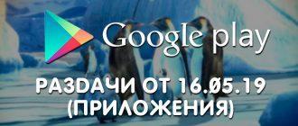 Раздачи платных приложений из Google Play бесплатно на 16.05.19