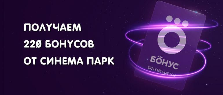 Синема Парк - получаем бонусы на 220 рублей
