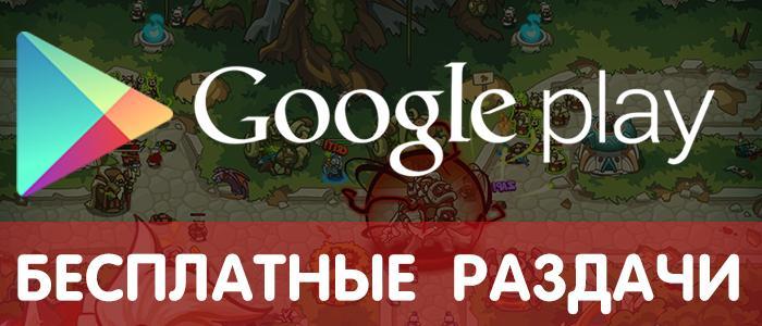 Раздачи Google Play - скачайте платные игры бесплатно!