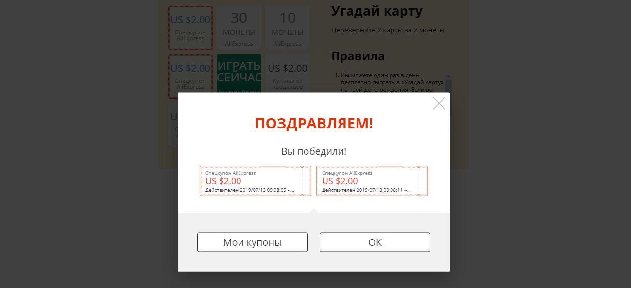 🔥В магазине Aliexpress можно сыграть в игру Угадай карту.🔥