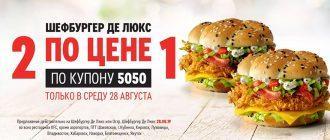 Утренняя подборка акций - KFC, KFC Sanders Grill, Delivery Club, Cofix, Stickermule!