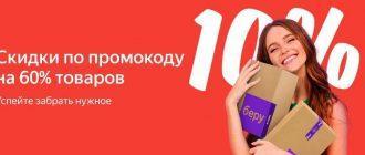 Все активные промокоды маркетплейса беру! на 07.08.19