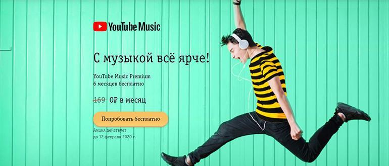 Подборка акций и скидок - YouTube Music, Литрес, Postando, Kupivip, Skyeng!