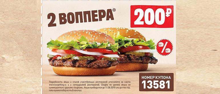 Подборка акций и скидок на еду - Burger King, Delivery Club, Додо Пицца, McDonald's.