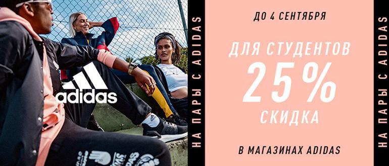 Подборка акций и скидок - Adidas, Asos, Связной, IVI, Book24!