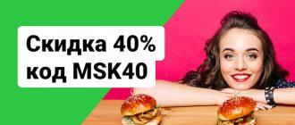 Скидки и акции в Delivery Сlub, Кинопоиск, ОККО, Яндекс Афиша, Adidas