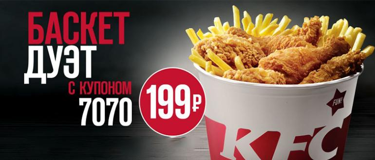 Подборка акций и скидок - KFC, Aliexpress, Яндекс.Афиша, Okko, Delivery Club