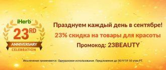 Подборка промокодов, скидок и акций - Lamoda, iHerb, Адидас, Литрес и другие.