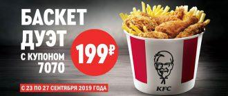 Подборка акций и скидок - KFC, Макдоналдс, AliExpress, Литрес, Лента, Drimsim, AVIRA Prime, Plex Premium.