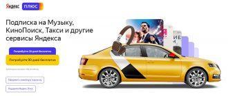 Подборка акций и скидок - Яндекс.Плюс, Growfood, Литрес, PlayStation Store, Steam.