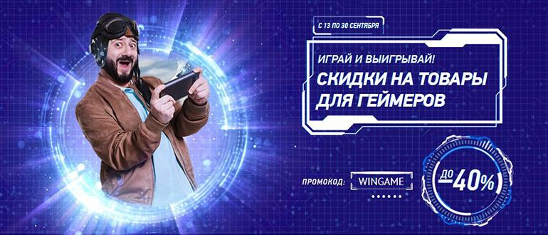Подборка акций и скидок - Ситилинк, SCRIBD, Литрес, Dostavista, IVI, Steam.