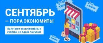Подборка акций и скидок - Aliexpress, беру!, IVI, OKKO, Юлмарт, Билайн.