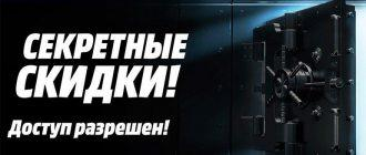 Секретная Ночная Распродажа в Связном!!!