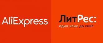 Подборка акций - Литрес и Aliexpress!