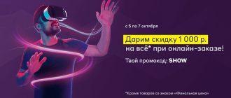 Подборка акций и скидок - М.Видео, Колёса Даром, myToys, Спортмастер, Литрес и др