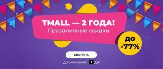 Подборка акций и скидок - TMALL, беру!, Gloria Jeans, KFC, Pizza Hut, ОККО, Яндекс.такси, Ситимобил, S7