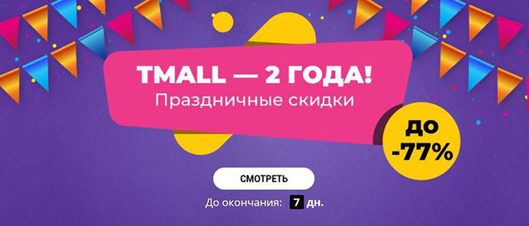 Подборка акций и скидок - TMALL, беру!, Gloria Jeans, KFC, Pizza Hut, ОККО, Яндекс.такси, Ситимобил, S7