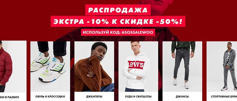 Подборка акций и скидок - ASOS, Adidas, Metro, Бургер Кинг, Delivery Club, Яндекс Такси, Uber Russia