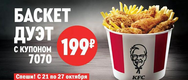 Подборка акций и скидок - KFC, Бургер Кинг, AliExpress, Связной, Bestwatch, IVI, Литрес и др.